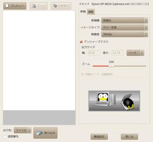 Screenshotimage_scan_for_linux_2262
